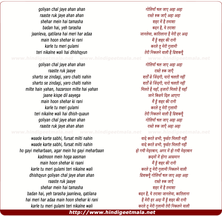 lyrics of song Mai Hu Shehar Ki Rani