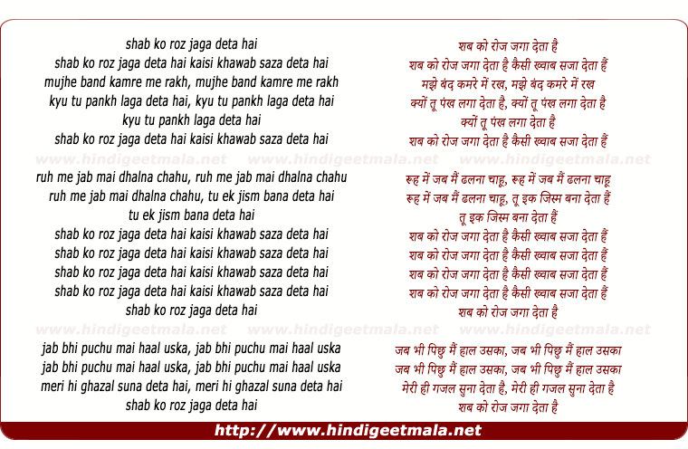 lyrics of song Shab Ko Roz Jagaa Deta Hai