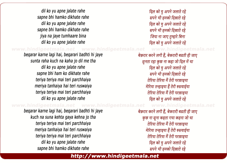 lyrics of song Teri Parchhaiyaan