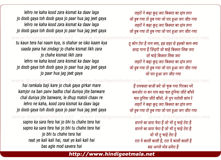 lyrics of song Lehron Ne Kaha Kood Jara