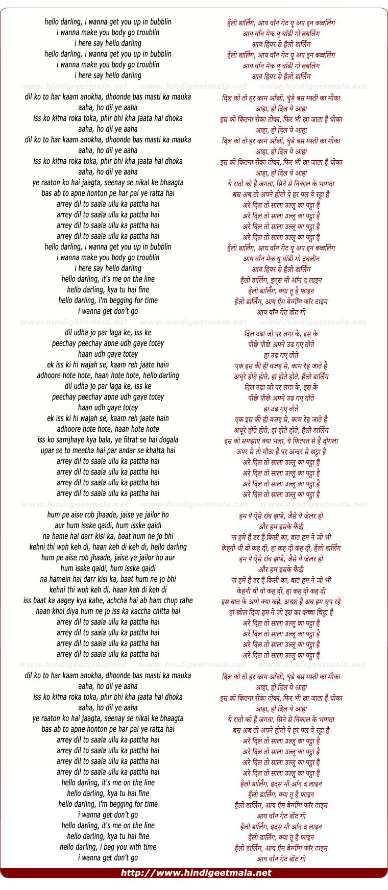 lyrics of song Dil To Saala Ullu Ka Pattha Hai