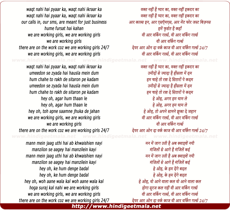 lyrics of song We Are, Working Girls
