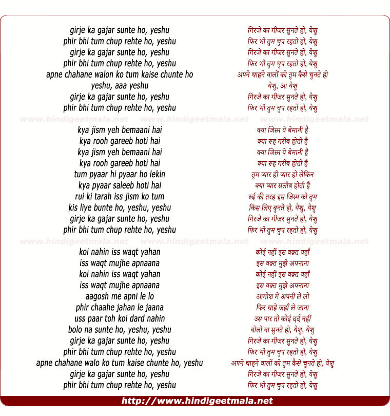 lyrics of song Girje Ka Gajar Sunte Ho Yeshu