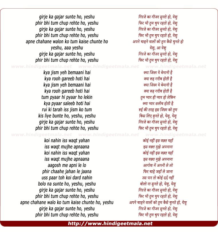 lyrics of song Girje Ka Gajar Sunte Ho, Yeshu