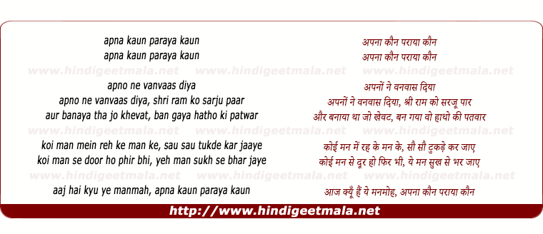 lyrics of song Apna Kaun Paraya Kaun