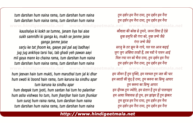 lyrics of song Tum Darshan Hum Naina