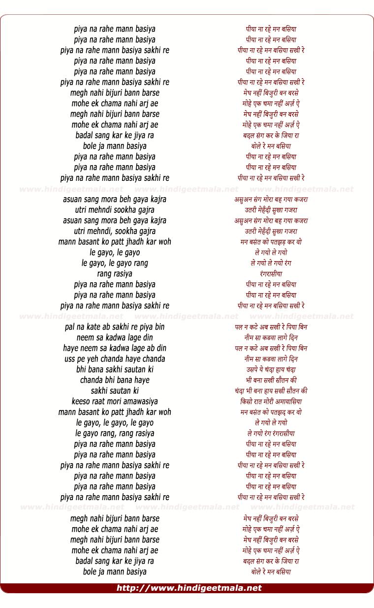 lyrics of song Piya Na Rahe Manbasiya