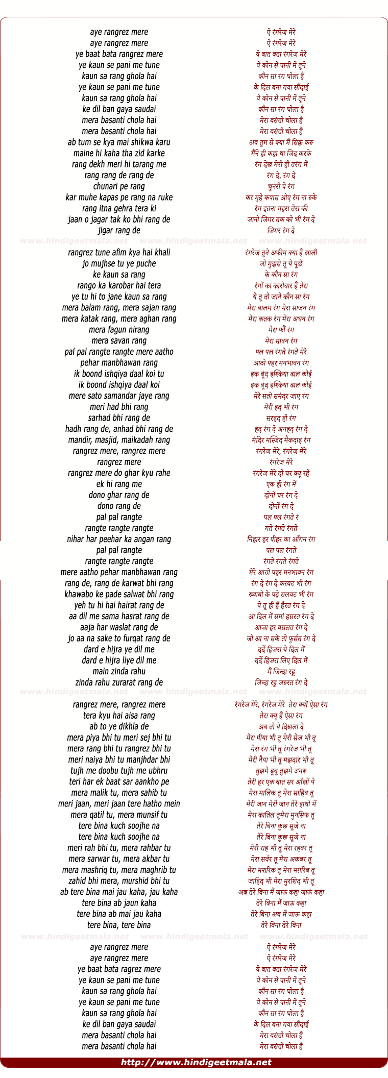 lyrics of song E Rangrez Mere Ye Baat Bta