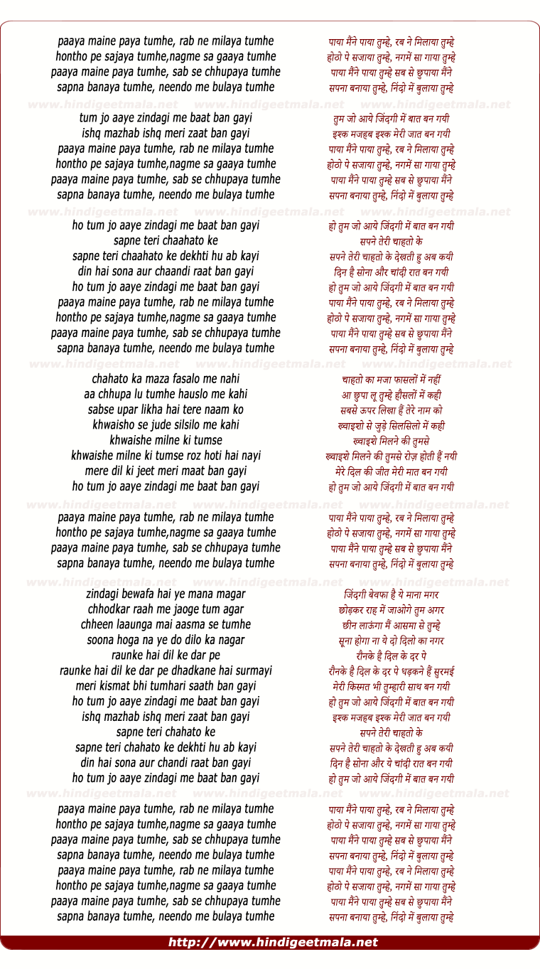 lyrics of song Tum Jo Aaye Zindagi Mein