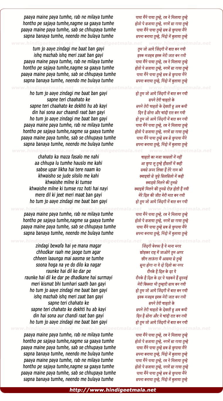 Aaye Ho Meri Zindagi Lyrics from Raja Hindustani ...