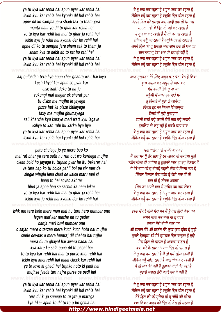 lyrics of song Ye Tu Kya Kar Rahela Hai