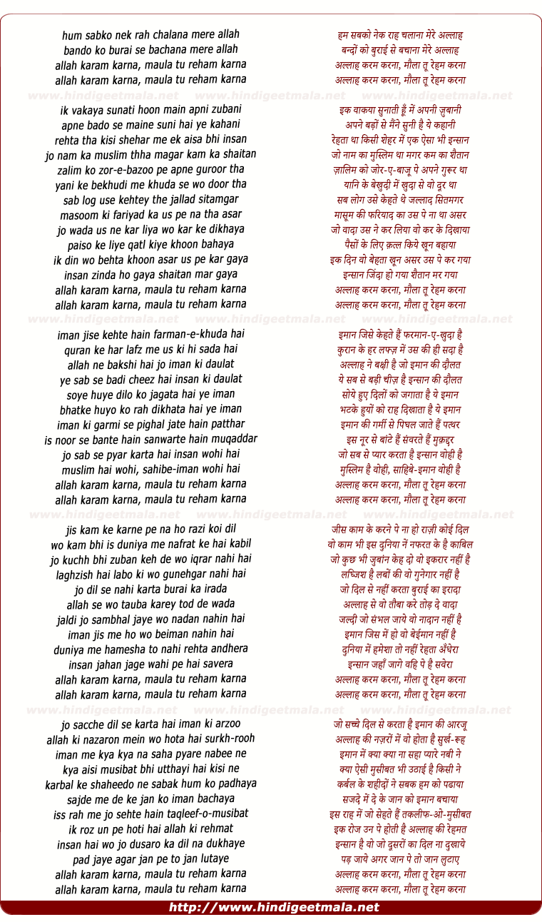 lyrics of song Hum Sabko Nek Raah Chalana Mere Allah