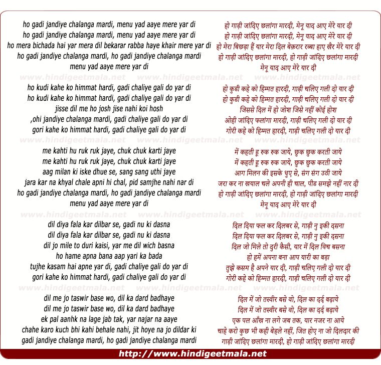 lyrics of song Gaadi Jandi E Chhalanga Mardi, Mainu Yad Aaye Mere Yar Di