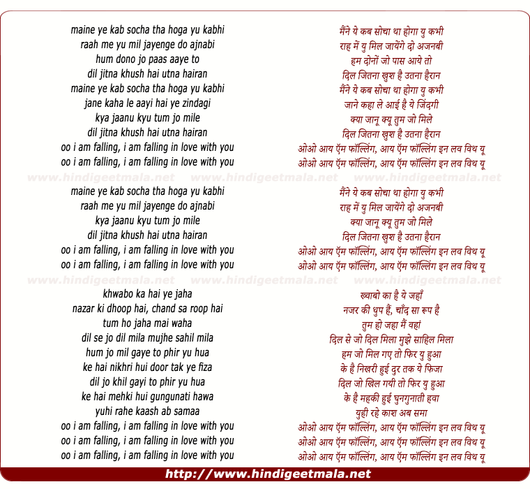 lyrics of song Maine Yeh Kab Socha Tha Hoga Yun Kabhi