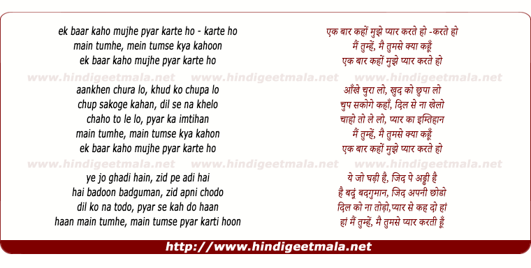 lyrics of song Ek Baar Kaho Mujhe Pyar Karte Ho - 2