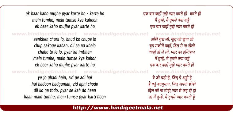 lyrics of song Ek Baar Kaho Mujhe Pyaar Karte Ho