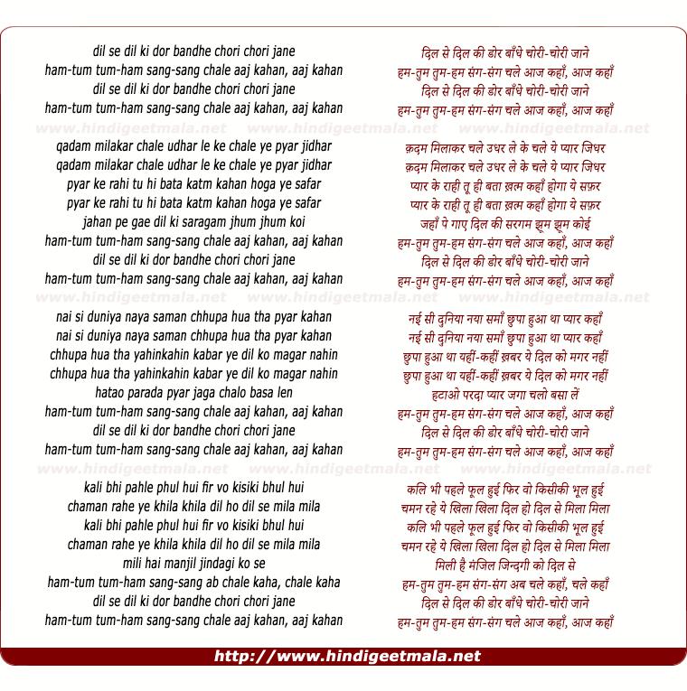 lyrics of song Dil Se Dil Ki Dor Bandhe, Chori Chori Jane Hum Tum