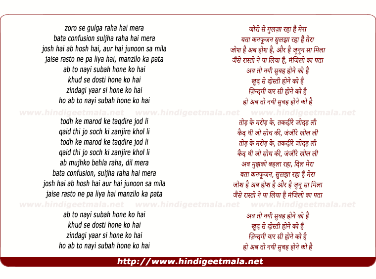 lyrics of song Ab Toh Nayee Subah Hone Ko Hai