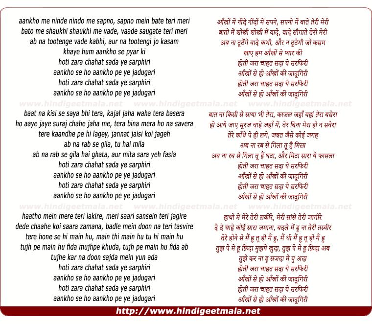 Chahuga Mein Tujhe Hardam Songs: आँखों में नींदे