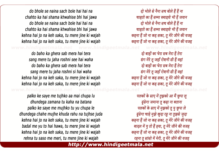 lyrics of song Do Bhole Se Naina Sach Bole Hai Na