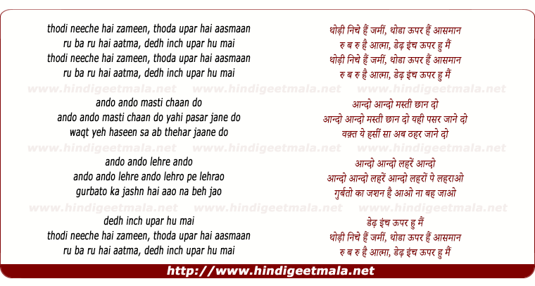 lyrics of song Dedh Inch Oopar Hoon Main