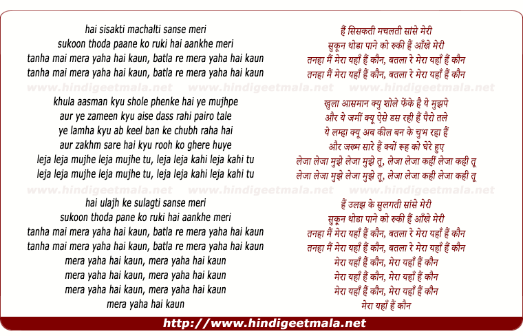 lyrics of song Mera Yahaan Hai Kaun