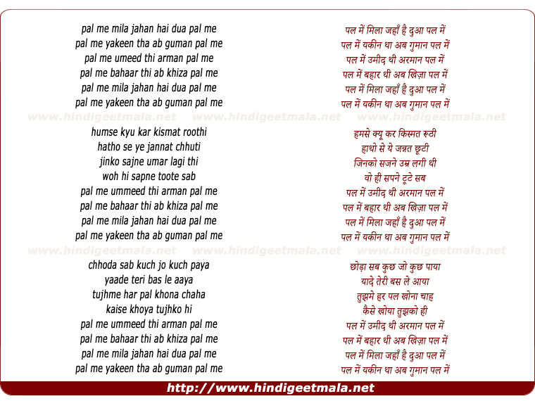 lyrics of song Pal Mein Mila Jahan