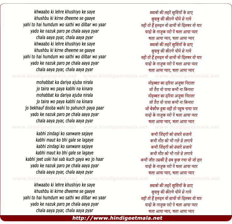 lyrics of song Chala Aaya Pyar