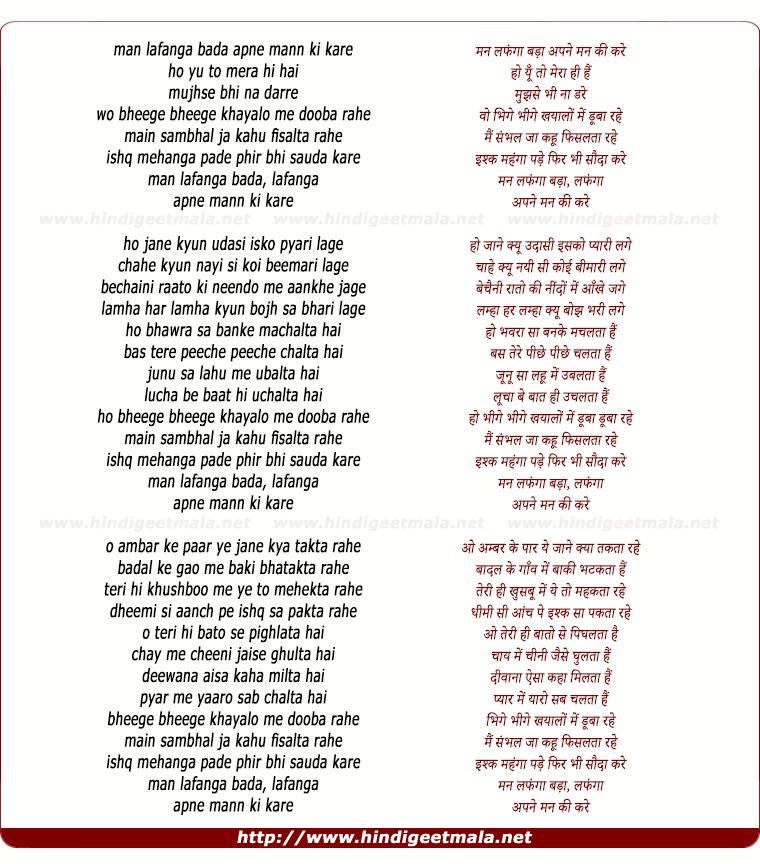 lyrics of song Man Lafanga Bada