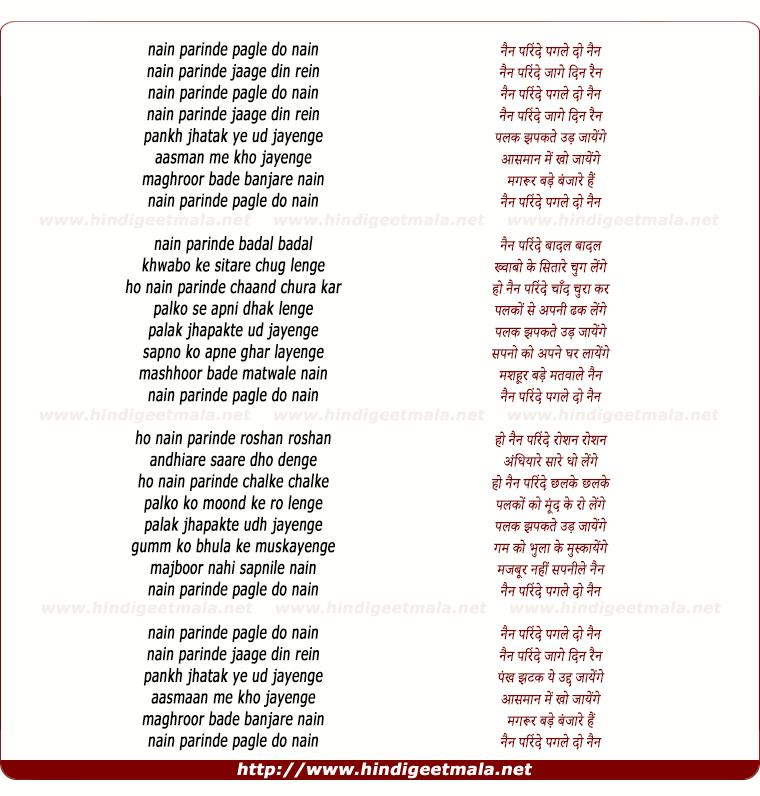 lyrics of song Nain Parindey Pagle Do Nain