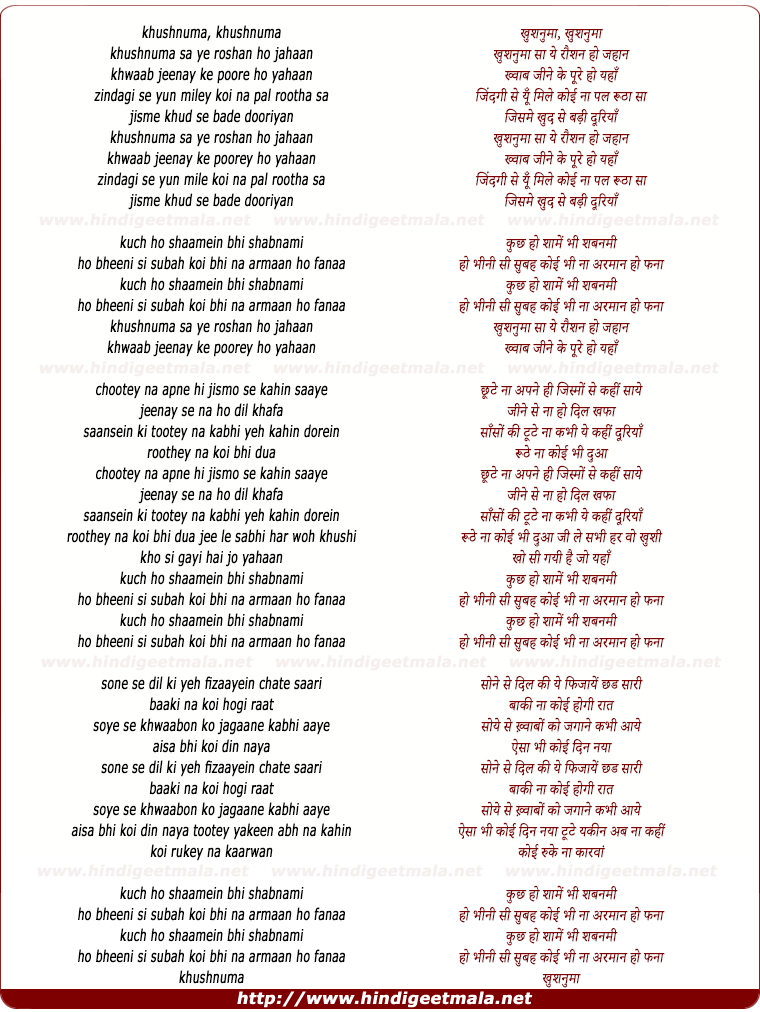 lyrics of song Khushnuma Sa Ye Roshan Ho Jahaan