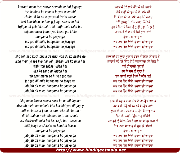 lyrics of song Jab Jab Dil Mile