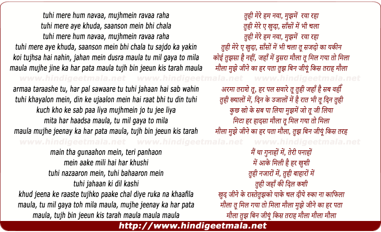 lyrics of song Tuhi Mere Hum Navaa