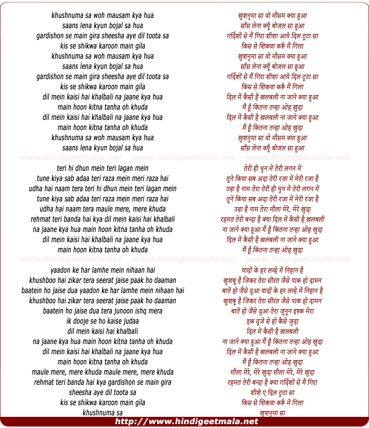 lyrics of song Khushnuma Sa Woh Mausam Kya Hua