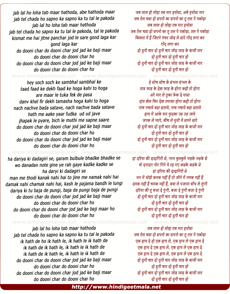 lyrics of song Do Dooni Chaar