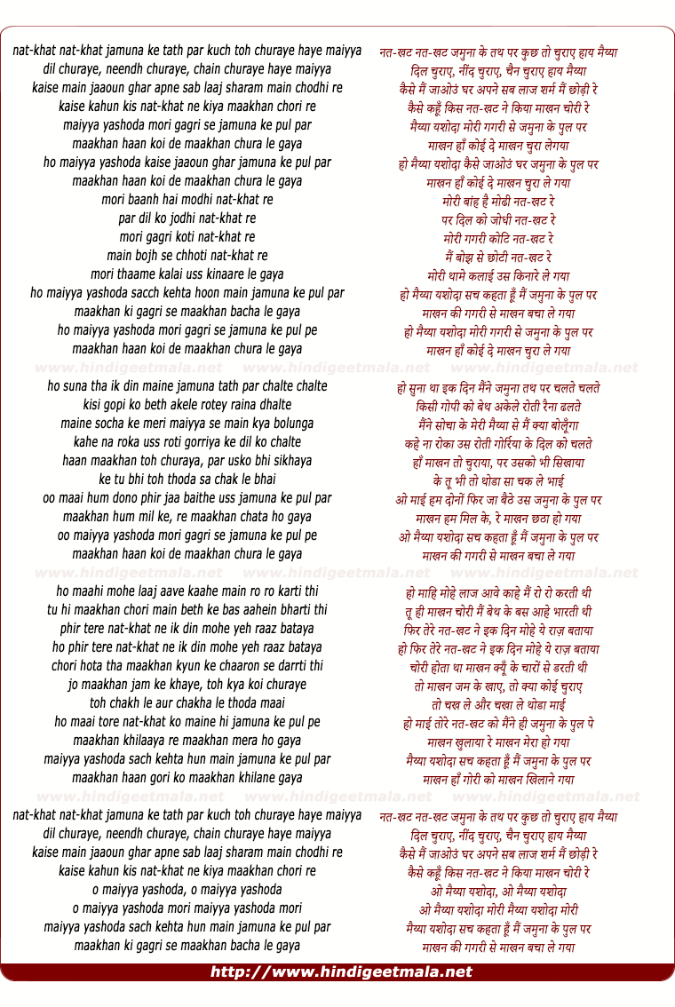 lyrics of song Maiyya Yashoda Mori Gagri Se