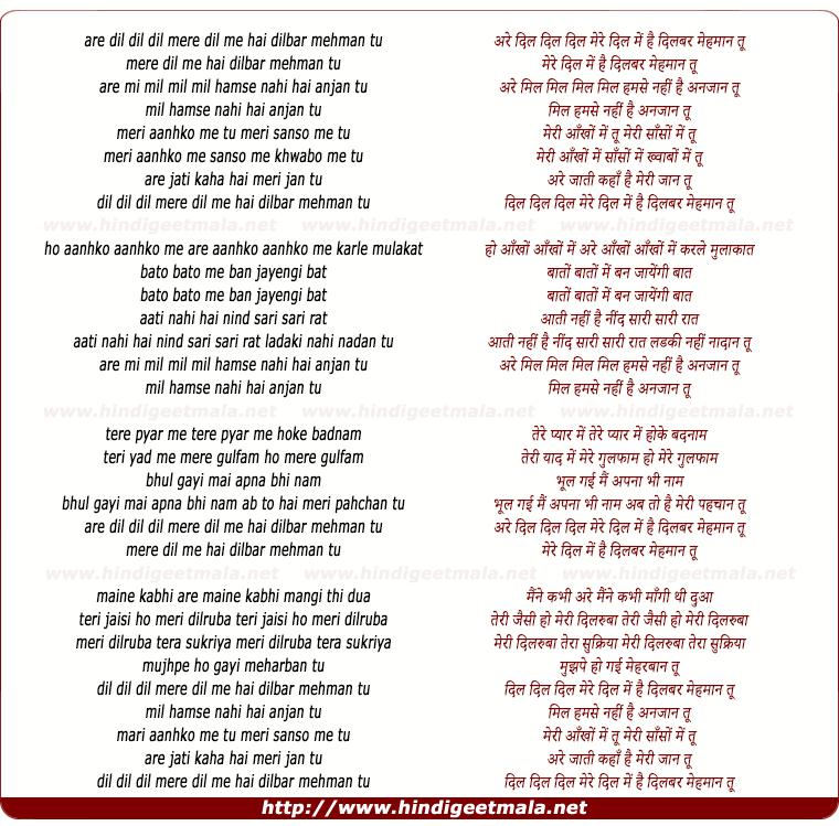 lyrics of song Yahoo, Are Dil Dil Dil, Mere Dil Mein Hain Dilbar Mehman Tu
