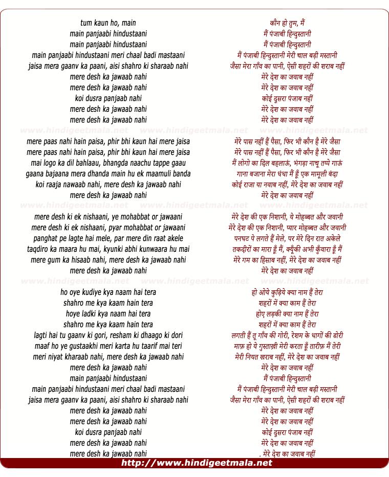 lyrics of song Main Punjabi Hindustani, Mere Desh Ka Jawab Nahi