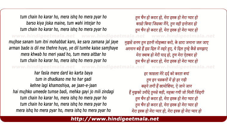 lyrics of song Tum Chain Ho, Karaar Ho