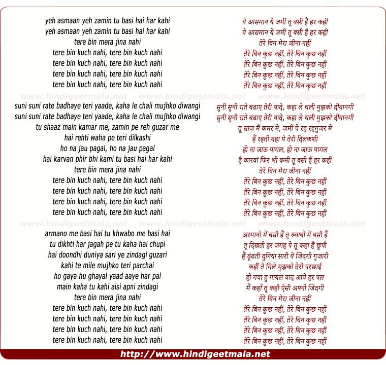 Pal Pal Yaad Teri Hindi Mp3 Song Download: Yeh Asmaan Yeh Zameen Tu Basi Hai Har Kahin