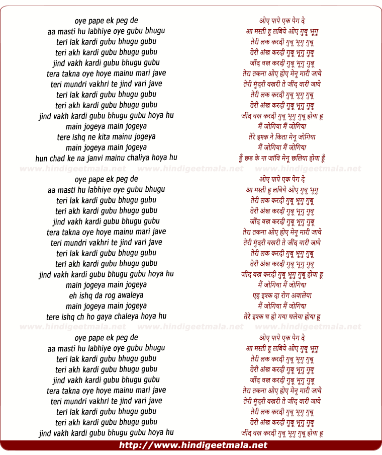lyrics of song Oye Paape Ek Peg De Aa Masti Hun Labhiye