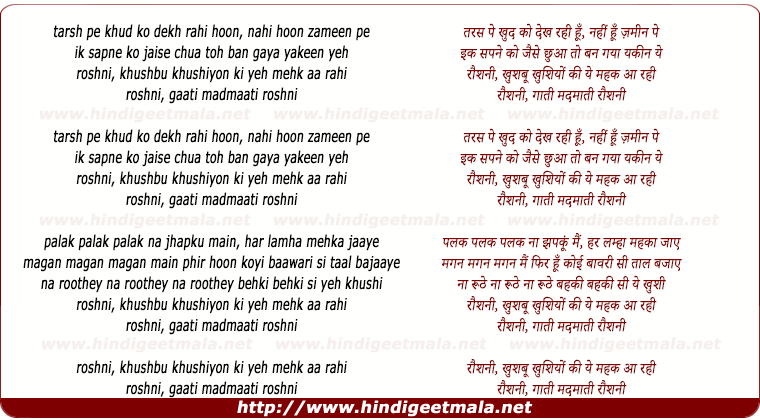 lyrics of song Roshni Gaati Madmaati Roshni