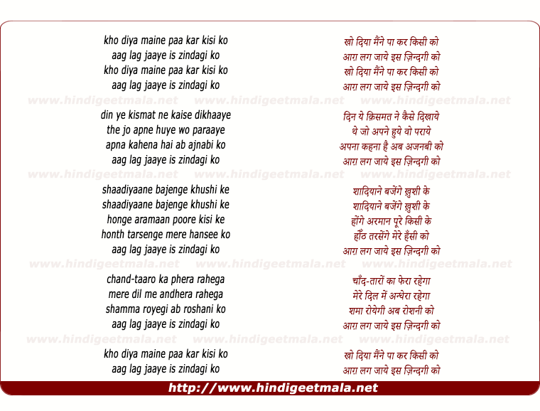 lyrics of song Kho Diya Maine Pa Kar Kisi Ko