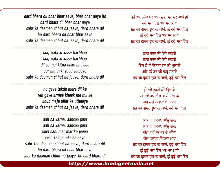 lyrics of song Dard Bhara Dil Bhar Bhar Aaye