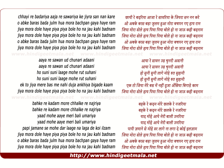 lyrics of song Chhayi Re Badariya, Abke Baras Bada Zulm Hua