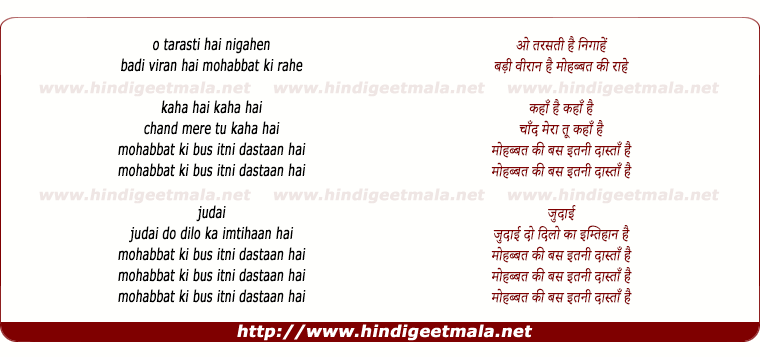 lyrics of song Mohabbat Ki Bus Itni Dastaan Hai