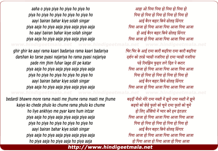 lyrics of song Piya Ho Aayi Bairan Bahaar Kiye Sola Singar