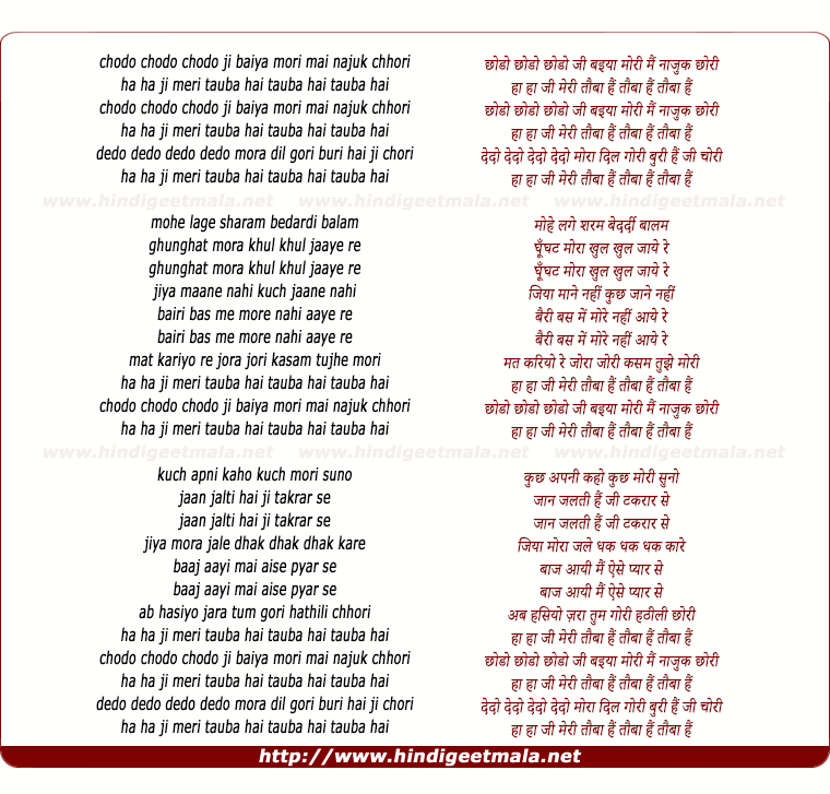 lyrics of song Chhodo Chhodo Ji Baiyyan Mori, Main Najuk Chhori