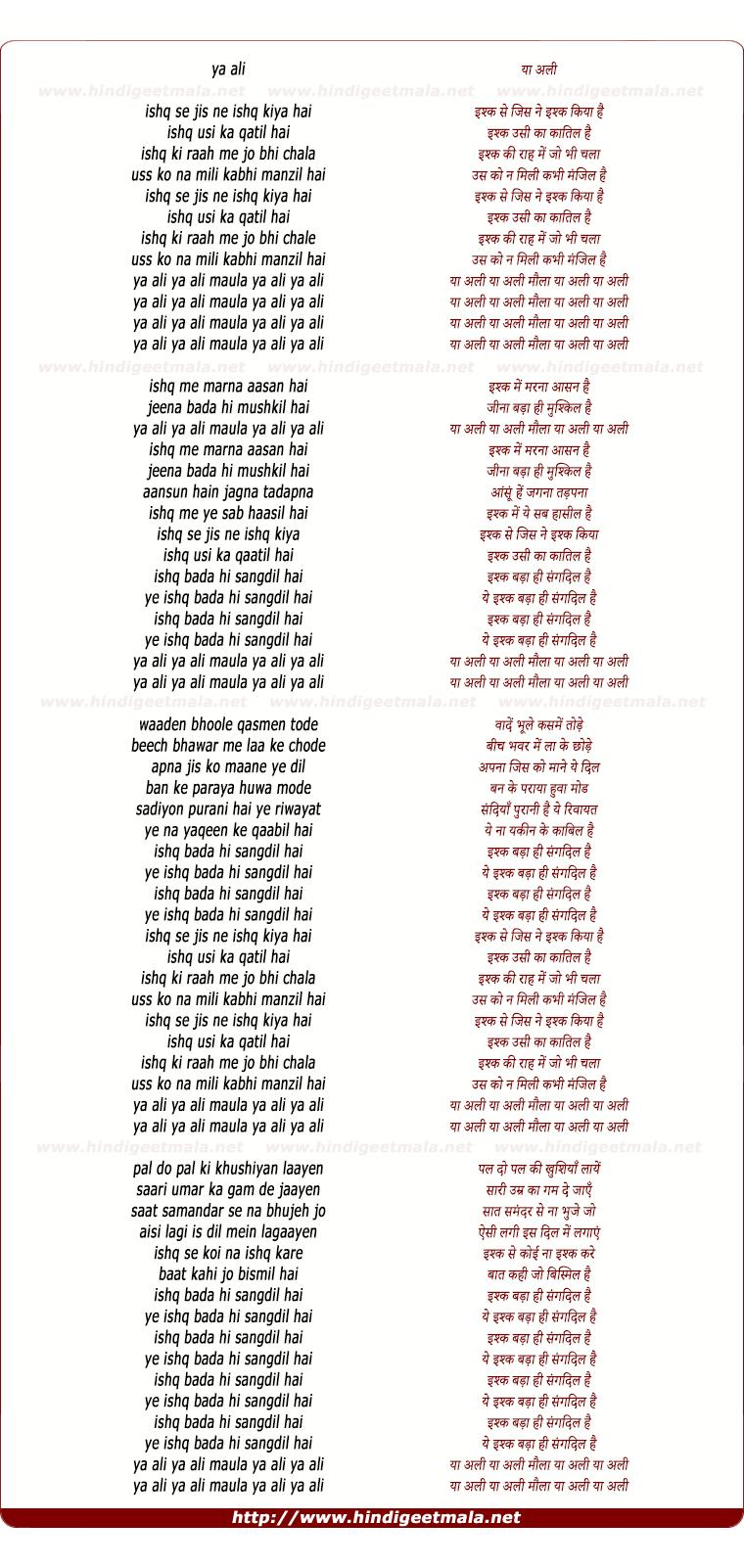 lyrics of song Ishq Badaa Sangdil