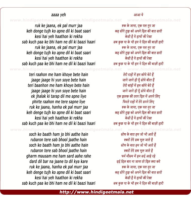 lyrics of song Ruk Ke Jana Ek Pal Mud Jaa
